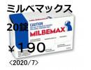 ミルベマックス